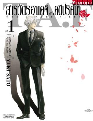 หน้าปก-สารวัตรอาเคจิ-กับคดีปริศนา-เล่ม-1-ookbee