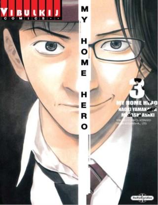 หน้าปก-my-home-hero-เล่ม-3-ookbee