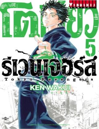 หน้าปก-โตเกียว-รีเวนเจอร์ส-tokyo-revengers-เล่ม-5-ookbee