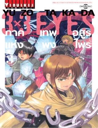 หน้าปก-3x3-eyes-ภาค-เทพอสูรแห่งพงไพร-เล่ม-3-ookbee