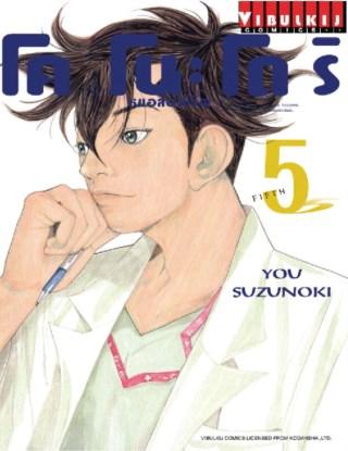 หน้าปก-โคโนะโดริ-หมอสองชีวิต-เล่ม-5-ookbee
