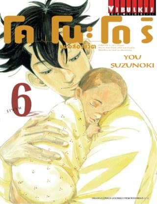 หน้าปก-โคโนะโดริ-หมอสองชีวิต-เล่ม-6-ookbee