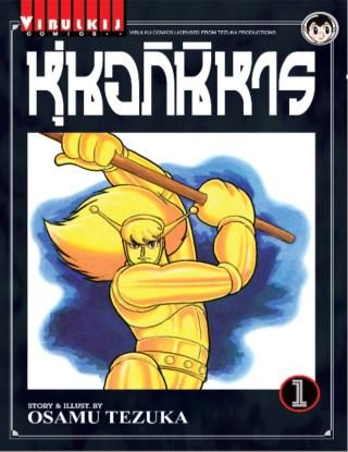 หน้าปก-หุ่นอภินิหาร-เล่ม-1-ookbee