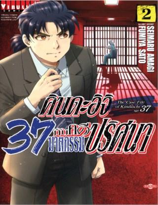 หน้าปก-คินดะอิจิ-37-กับคดีฆาตกรรมปริศนา-เล่ม-2-ookbee