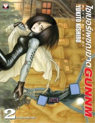 ไซเบอร์เพชฌฆาต-gunnm-เล่ม-2-หน้าปก-ookbee
