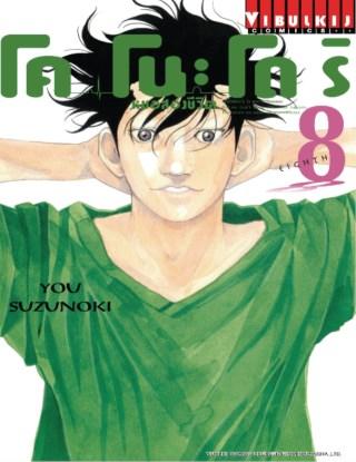 หน้าปก-โคโนะโดริ-หมอสองชีวิต-เล่ม-8-ookbee