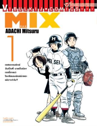 หน้าปก-mix-มิกซ์-เล่ม-1-ookbee
