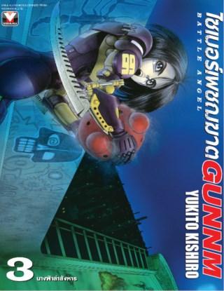 ไซเบอร์เพชฌฆาต-gunnm-เล่ม-3-หน้าปก-ookbee