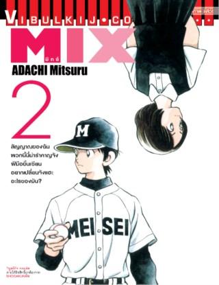 หน้าปก-mix-มิกซ์-เล่ม-2-ookbee