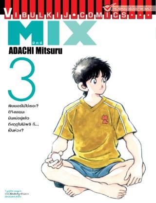 หน้าปก-mix-มิกซ์-เล่ม-3-ookbee