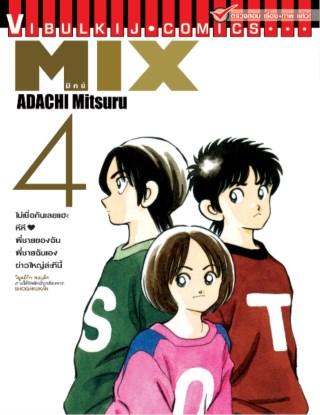 หน้าปก-mix-มิกซ์-เล่ม-4-ookbee