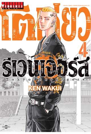 หน้าปก-โตเกียว-รีเวนเจอร์ส-tokyo-revengers-เล่ม-4-ookbee