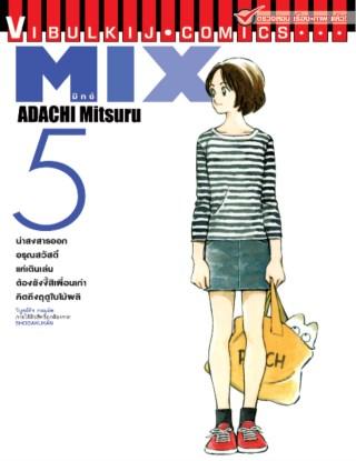 หน้าปก-mix-มิกซ์-เล่ม-5-ookbee