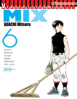 หน้าปก-mix-มิกซ์-เล่ม-6-ookbee