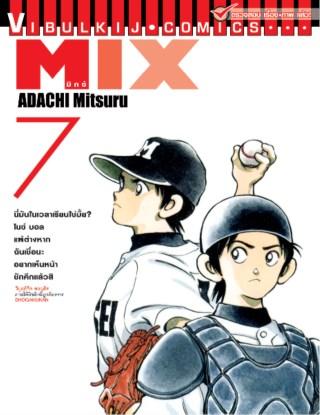หน้าปก-mix-มิกซ์-เล่ม-7-ookbee
