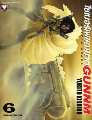 ไซเบอร์เพชฌฆาต-gunnm-เล่ม-6-หน้าปก-ookbee