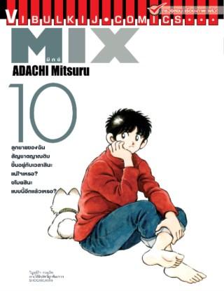 หน้าปก-mix-มิกซ์-เล่ม-10-ookbee