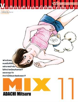 หน้าปก-mix-มิกซ์-เล่ม-11-ookbee