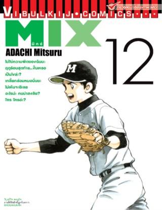 หน้าปก-mix-มิกซ์-เล่ม-12-ookbee