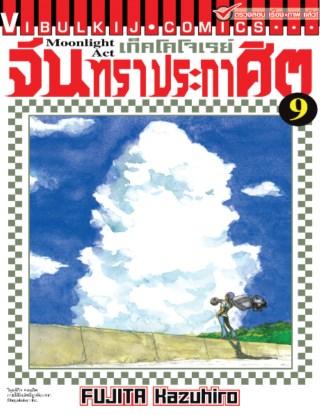 หน้าปก-เก็คโคโจเรย์-จันทราประกาศิต-เล่ม-9-ookbee