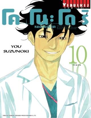 หน้าปก-โคโนะโดริ-หมอสองชีวิต-เล่ม-10-ookbee