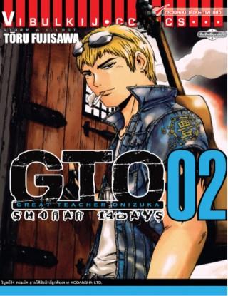 หน้าปก-gto-shonan-14-days-เล่ม-2-ookbee