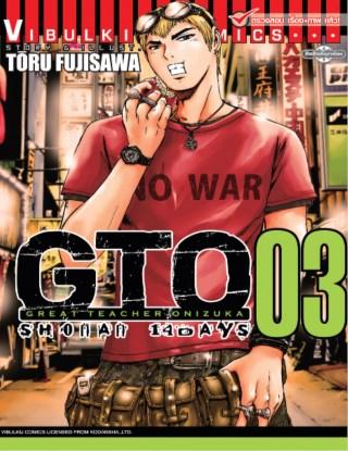 หน้าปก-gto-shonan-14-days-เล่ม-3-ookbee