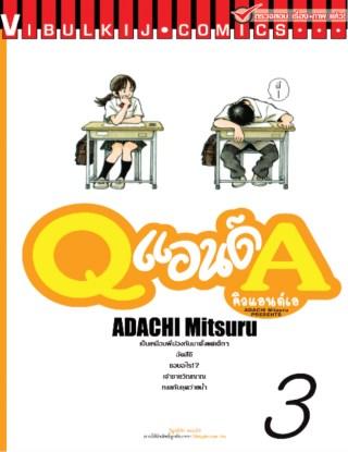 q-and-a-คิวแอนด์เอ-เล่ม-3-หน้าปก-ookbee