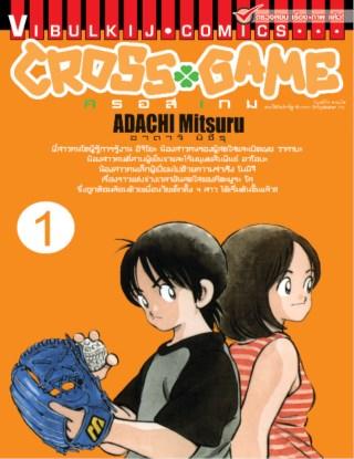 หน้าปก-cross-game-ครอส-เกม-เล่ม-1-ookbee