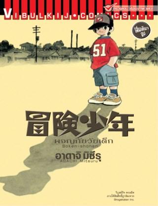 หน้าปก-ผจญภัยวัยเด็ก-เล่มเดียวจบ-ookbee