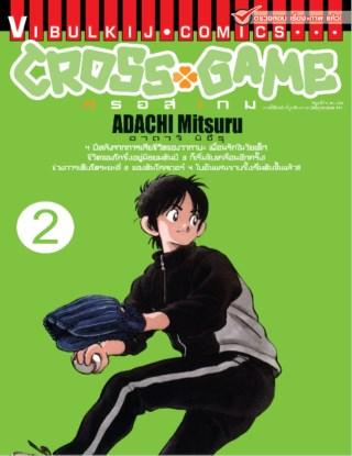 หน้าปก-cross-game-ครอส-เกม-เล่ม-2-ookbee