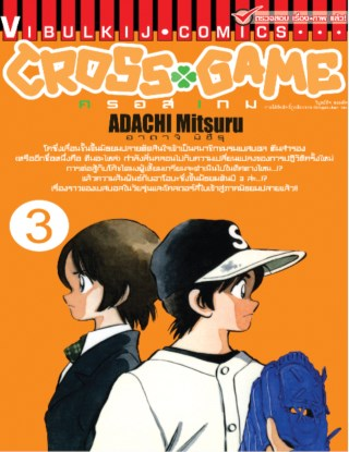 หน้าปก-cross-game-ครอส-เกม-เล่ม-3-ookbee
