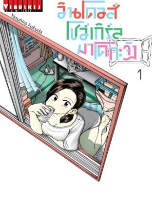 หน้าปก-วินโดวส์โชว์เกิร์ล-มาโดกะจัง-เล่ม-1-ookbee