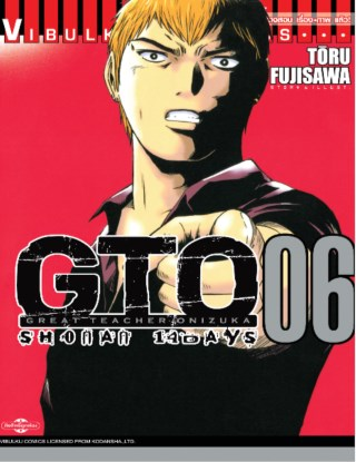 หน้าปก-gto-shonan-14-days-เล่ม-6-ookbee