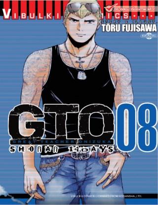 หน้าปก-gto-shonan-14-days-เล่ม-8-ookbee