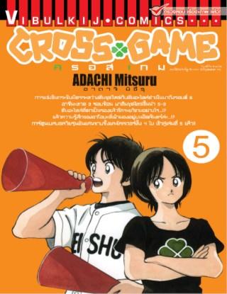 หน้าปก-cross-game-ครอส-เกม-เล่ม-5-ookbee