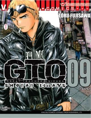 หน้าปก-gto-shonan-14-days-เล่ม-9-จบ-ookbee