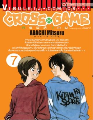 หน้าปก-cross-game-ครอส-เกม-เล่ม-7-ookbee