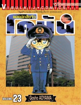 หน้าปก-ยอดนักสืบจิ๋ว-โคนัน-เล่ม-23-ookbee
