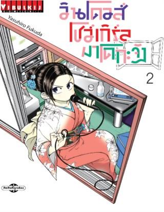 หน้าปก-วินโดวส์โชว์เกิร์ล-มาโดกะจัง-เล่ม-2-ookbee