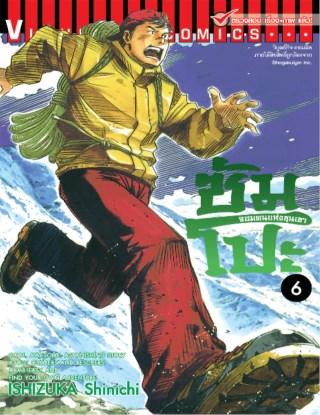 ซัมโปะ-จอมคนแห่งขุนเขา-เล่ม-6-หน้าปก-ookbee