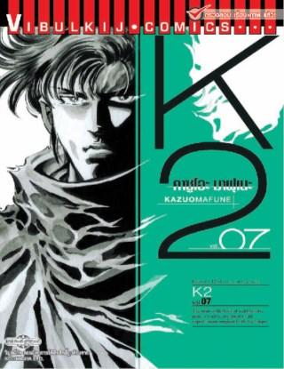 หน้าปก-k2-เล่ม-7-ookbee