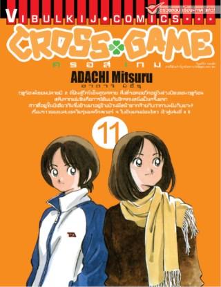 หน้าปก-cross-game-ครอส-เกม-เล่ม-11-ookbee