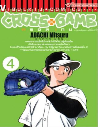 หน้าปก-cross-game-ครอส-เกม-เล่ม-4-ookbee