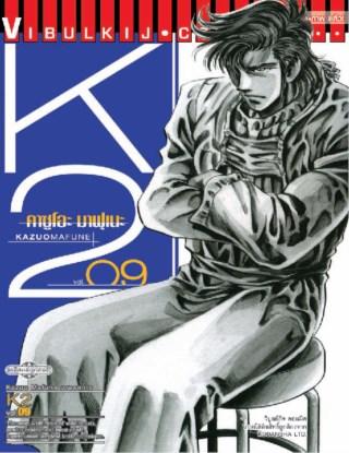 หน้าปก-k2-เล่ม-9-ookbee