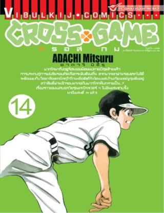 cross-game-ครอส-เกม-เล่ม-14-หน้าปก-ookbee