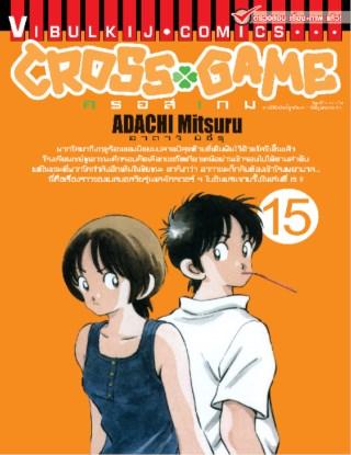 หน้าปก-cross-game-ครอส-เกม-เล่ม-15-ookbee