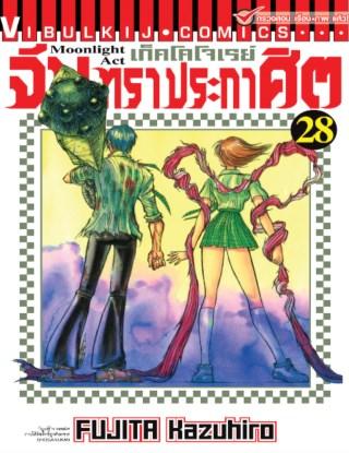 หน้าปก-เก็คโคโจเรย์-จันทราประกาศิต-เล่ม-28-ookbee
