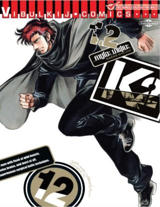 หน้าปก-k2-เล่ม-12-ookbee