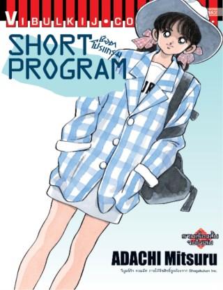 หน้าปก-short-program-ช็อตโปรแกรม-เล่ม-1-ookbee